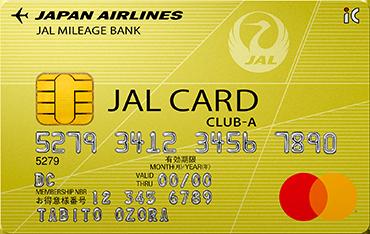 CLUB-Aカード JAL・Mastercard