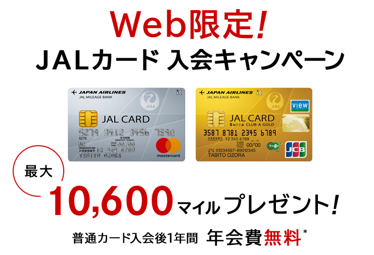 Web限定!JALカード入会キャンペーン 最大10,600マイルプレゼント!普通カード入会後1年間 年会費無料