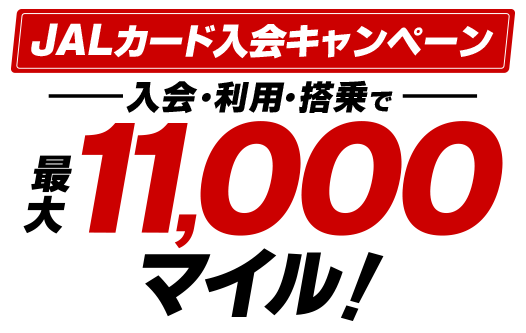キャンペーン 入会 jal カード