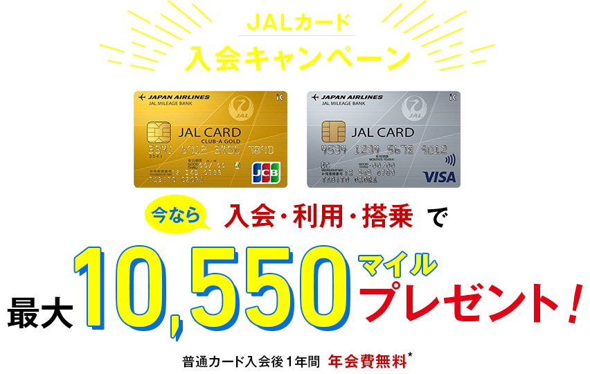 JALカード入会キャンペーン 今なら入会、利用、搭乗で最大10,550マイルプレゼント! 普通カード入会後1年間 年会費無料