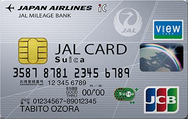 普通カード JALカードSuica