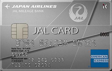 普通カード JAL アメリカン・エキスプレス®・カード