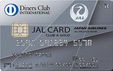CLUB-Aゴールド JALダイナースカード