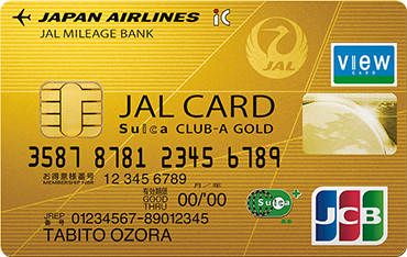 CLUB-Aゴールド JALカードSuica