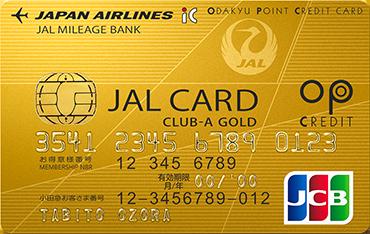 CLUB-Aゴールド JALカード OPクレジット