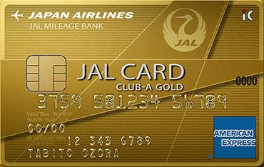 CLUB-Aゴールド JAL アメリカン・エキスプレス®・カード