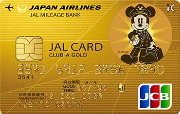 CLUB-Aゴールド JAL・JCBカード(ディズニー・デザイン)