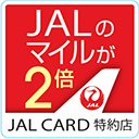 JALのマイルが2倍 JAL CARD 特約店