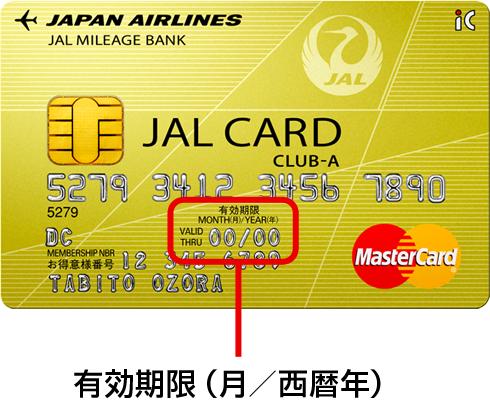 カード カードの有効期限は、カード表面に記載されている月の月末までです。有効期...  有効期限
