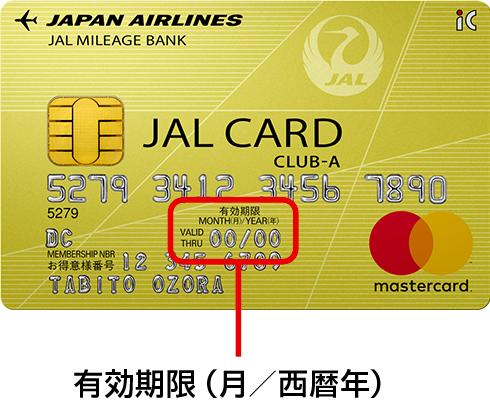 有効期限・更新・年会費 - JALカ...